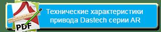 электропривод Dastech AR
